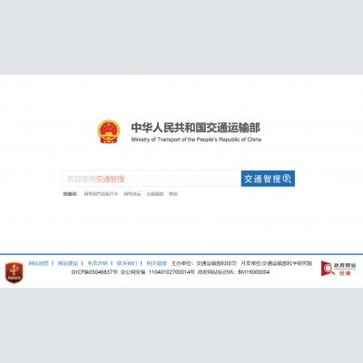 """""""交通智搜""""3.0版本上线 实现全行业政策一键查询"""