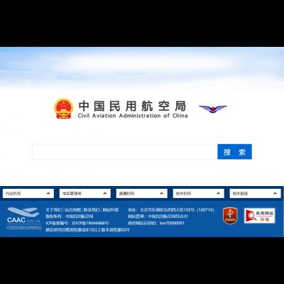 民航局政府网站智能搜索服务平台正式上线