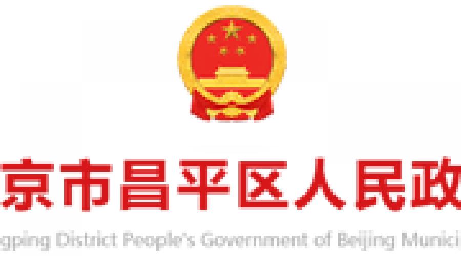 北京市昌平区