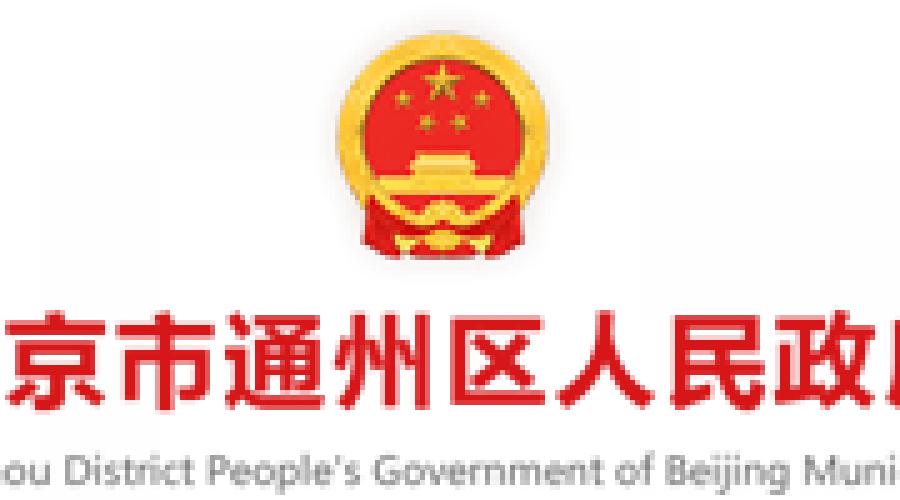 北京市通州区