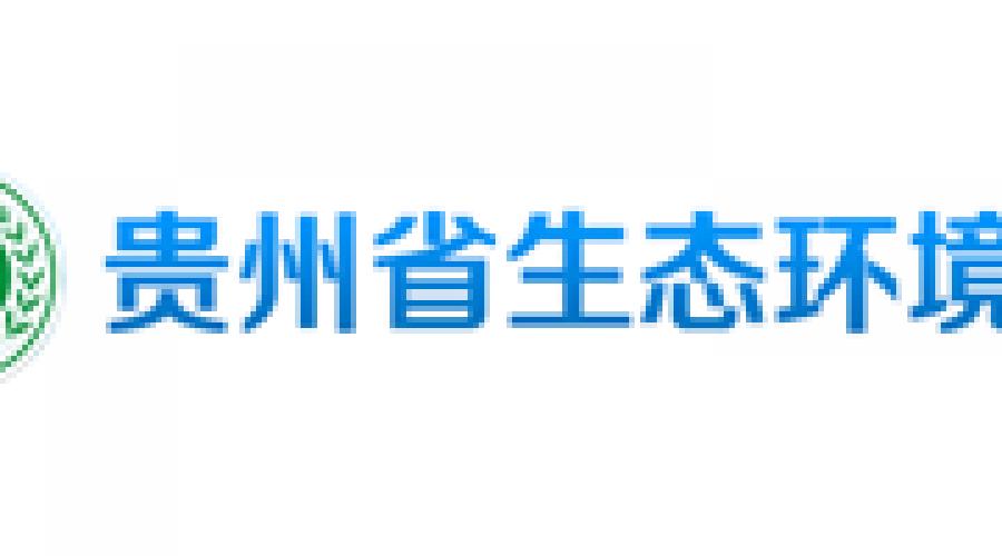 贵州省生态环境厅