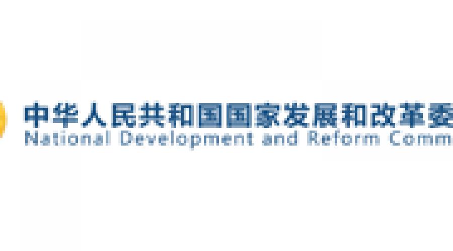 国家发展和改革委员会